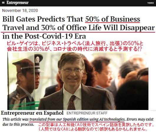 コロナ後にビジネス出張の半分、50%が消滅する⁉_b0007805_22231248.jpg