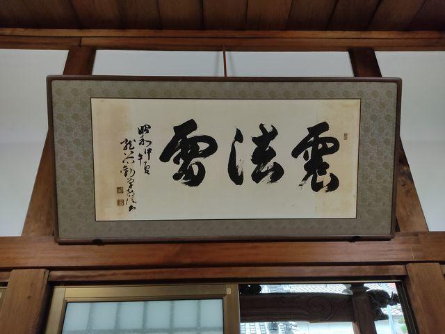 Go to弾丸ツアー:②入江さんちとその周辺in高砂市_d0137326_08485986.jpg