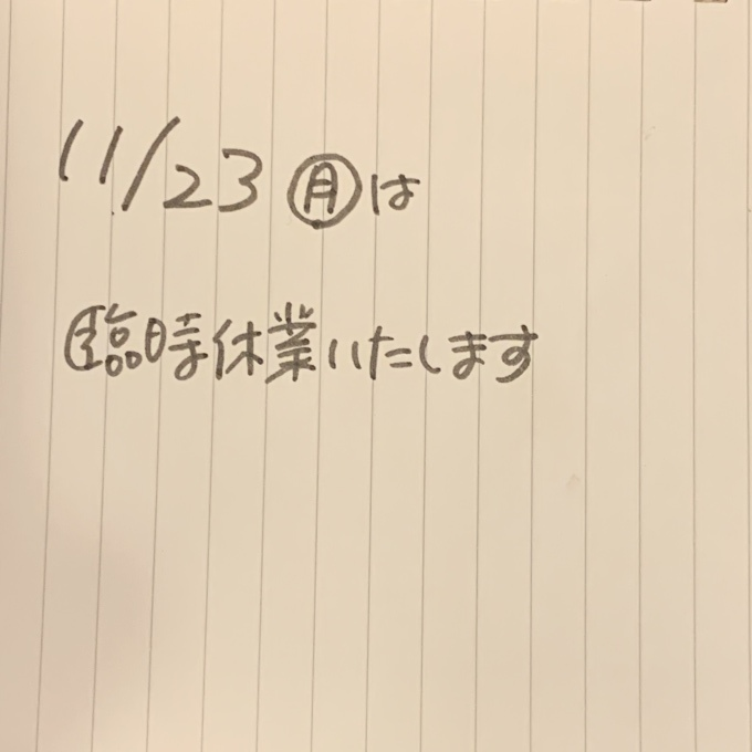 11/23月祭は店休です_e0269428_19094004.jpeg