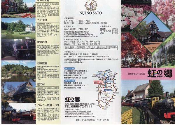 2泊3日のバス旅行で箱根・伊豆へ(その3)_d0037233_09185023.jpg