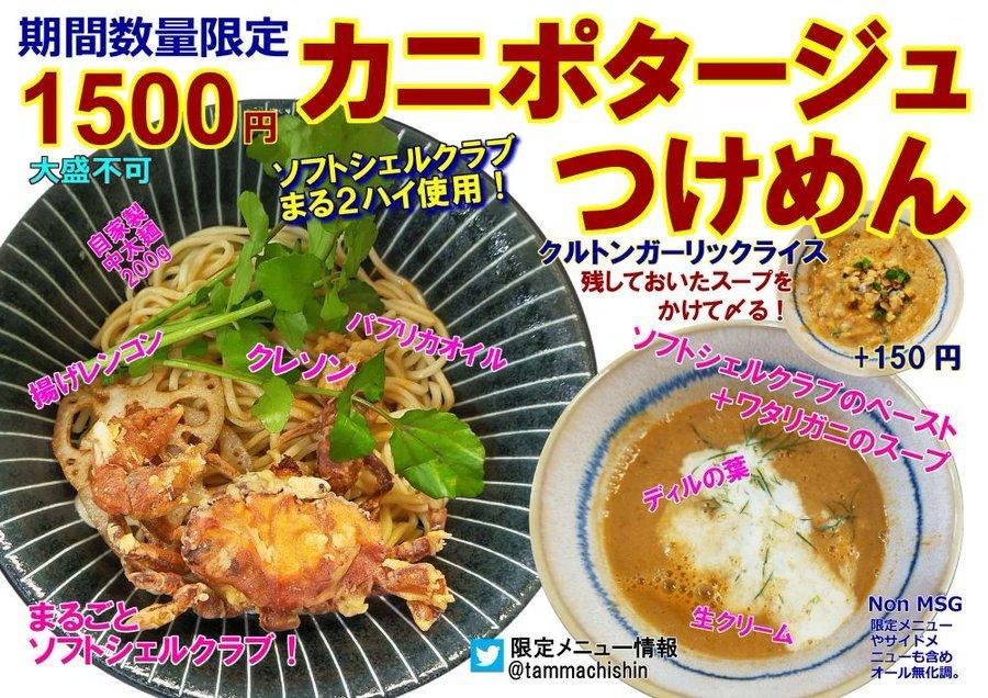 自家製麺 SHIN(新)@反町_c0395834_22090604.jpg