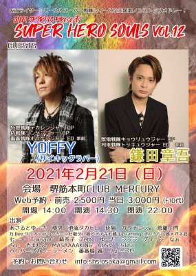 2021.2/21 大阪Super Hero Souls vol.12_e0115242_05443206.jpg