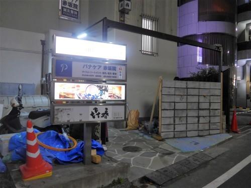 赤坂「インフィニートヒロ」へ行く。_f0232060_19472641.jpg
