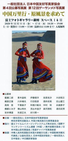 一般社団法人 日本中国友好写真家協会 第4回公募写真展 第12回ゲーサンメド写真展_a0086270_22560416.jpg