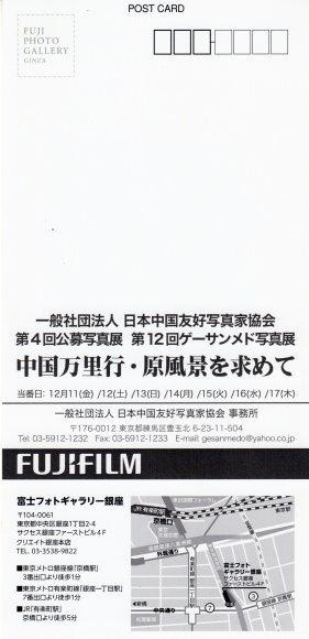 一般社団法人 日本中国友好写真家協会 第4回公募写真展 第12回ゲーサンメド写真展_a0086270_22562380.jpg
