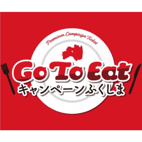 「Go To Eat ふくしま」プレミアム食事券ご利用いただけます_e0218089_14315590.jpg