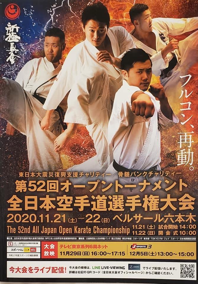 第52回オープントーナメント「全日本空手道選手権大会」 初日が無事に終了致しました。_c0186691_15440081.jpg