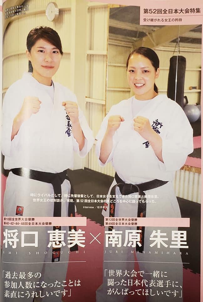 第52回オープントーナメント「全日本空手道選手権大会」 初日が無事に終了致しました。_c0186691_15490691.jpg