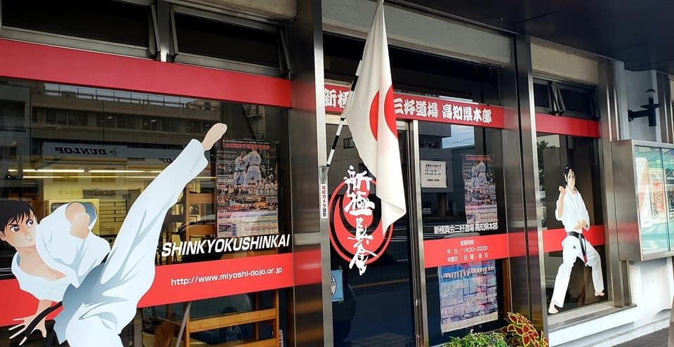 第52回オープントーナメント「全日本空手道選手権大会」 初日が無事に終了致しました。_c0186691_15553332.jpg
