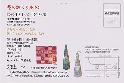 12月の展示会_b0311893_17482217.jpg