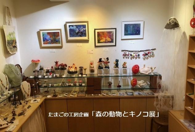 たまごの工房企画「森の動物とキノコ展」その7_e0134502_14574270.jpeg