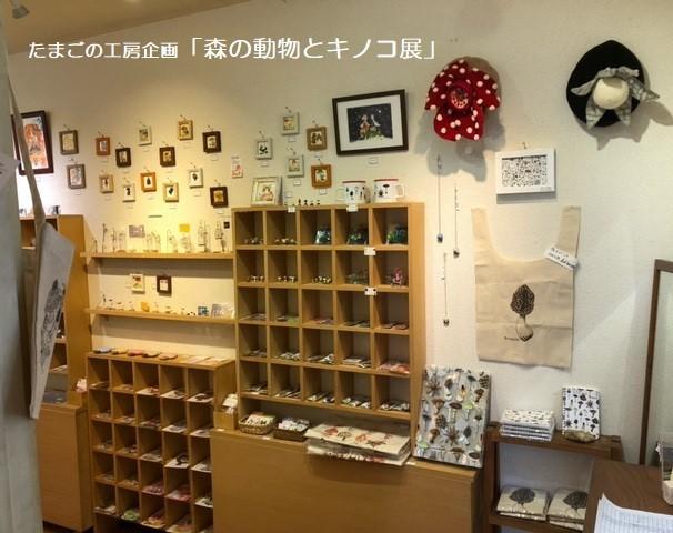 たまごの工房企画「森の動物とキノコ展」その7_e0134502_14575740.jpeg