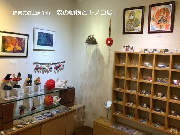 たまごの工房企画「森の動物とキノコ展」その7_e0134502_14580820.jpeg