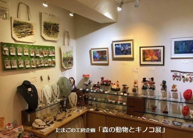 たまごの工房企画「森の動物とキノコ展」その7_e0134502_14581360.jpeg