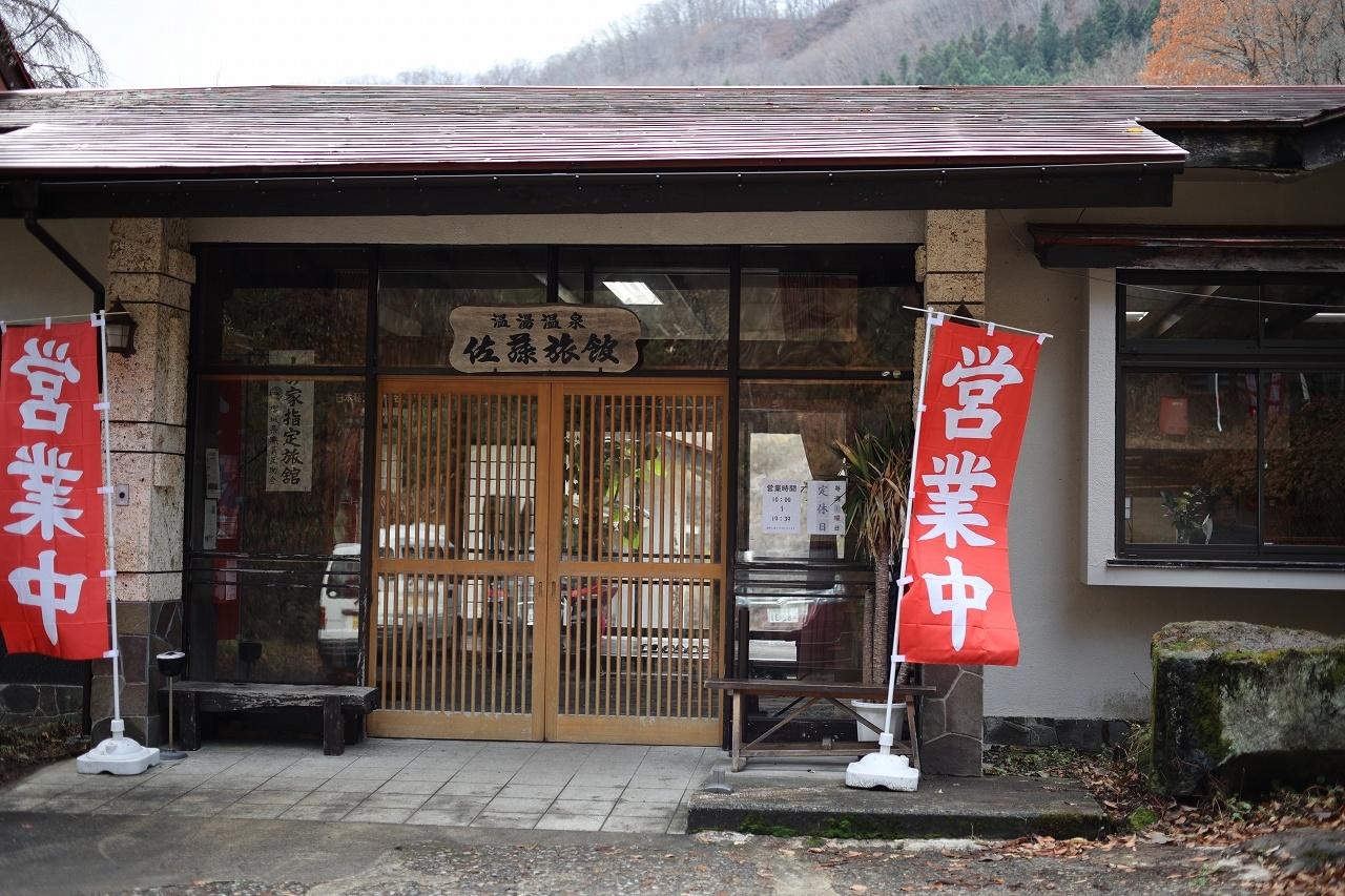 12年振りに復活した秘湯・佐藤旅館へ_b0050305_17095393.jpg