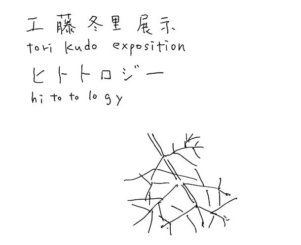 工藤冬里展示 ヒトトロジー |Tori  Kudo exposition hitotology _a0156417_14363665.jpg