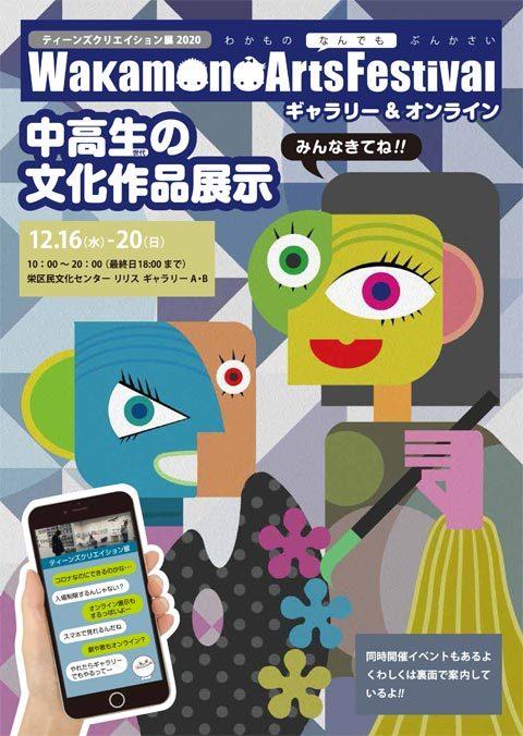 【お知らせ】 Wakamono Arts Festival_f0197045_14481448.jpg