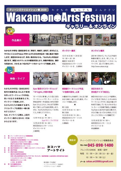 【お知らせ】 Wakamono Arts Festival_f0197045_14481800.jpg