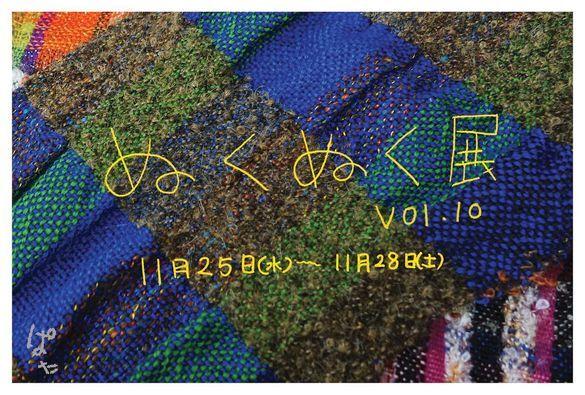 ぱた ぬくぬく展vol.10_e0124863_16015685.jpg