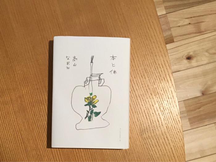 11/24  歩く花_a0205970_16334246.jpg