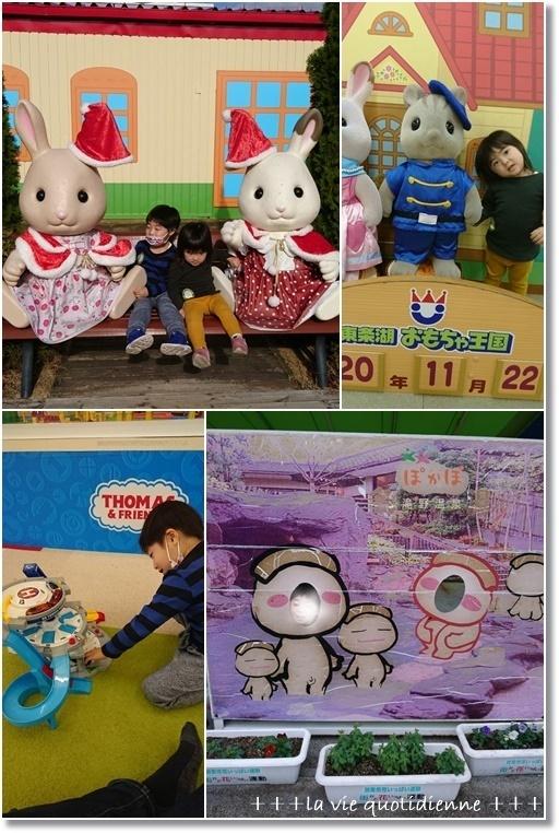 【Go To キャンペーン】20%OFFで東条湖おもちゃ王国へ!そして帰りに温泉♪_a0348473_06292940.jpg