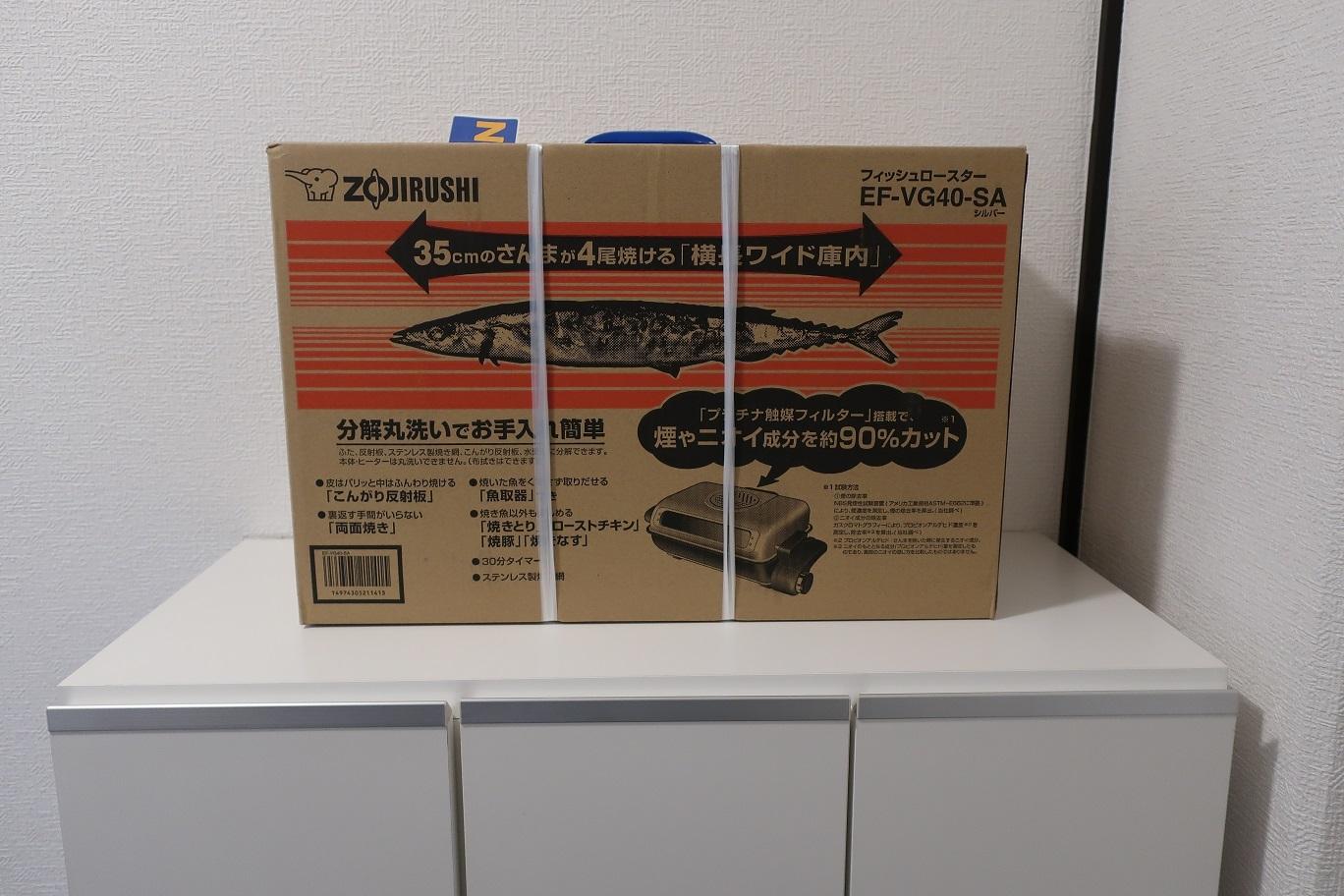 電気魚焼き器_a0107574_17174346.jpg