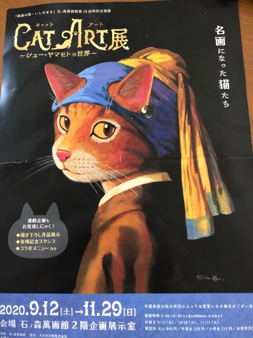 芸術の秋 Cat Art展_e0355177_15193830.jpg