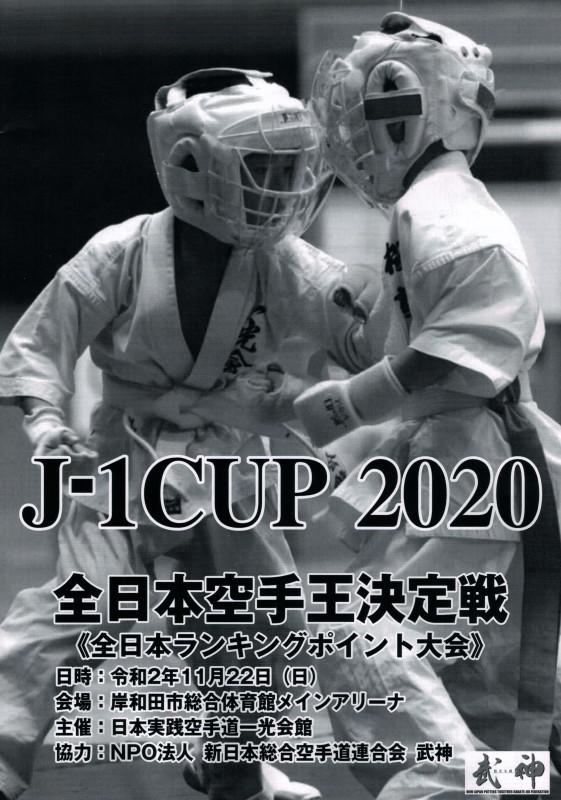 J-1CUP 全日本空手王決定戦2020!_a0254478_15503629.jpg