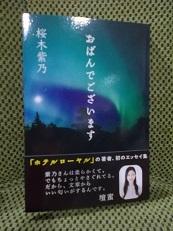 桜木紫乃さんのせい (11/24)_d0017084_17352302.jpg