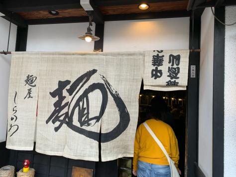 飛騨高山中華そばの麺屋しらかわ。_a0112393_08324453.jpg