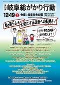 【11月24日から】「戦争反対」当面のイベント・アクション予定 … 東海3県_e0350293_18281284.jpg