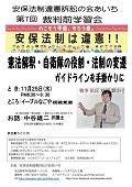 【11月24日から】「戦争反対」当面のイベント・アクション予定 … 東海3県_e0350293_18423477.jpg
