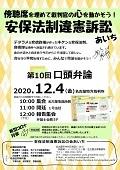【11月24日から】「戦争反対」当面のイベント・アクション予定 … 東海3県_e0350293_18423662.jpg