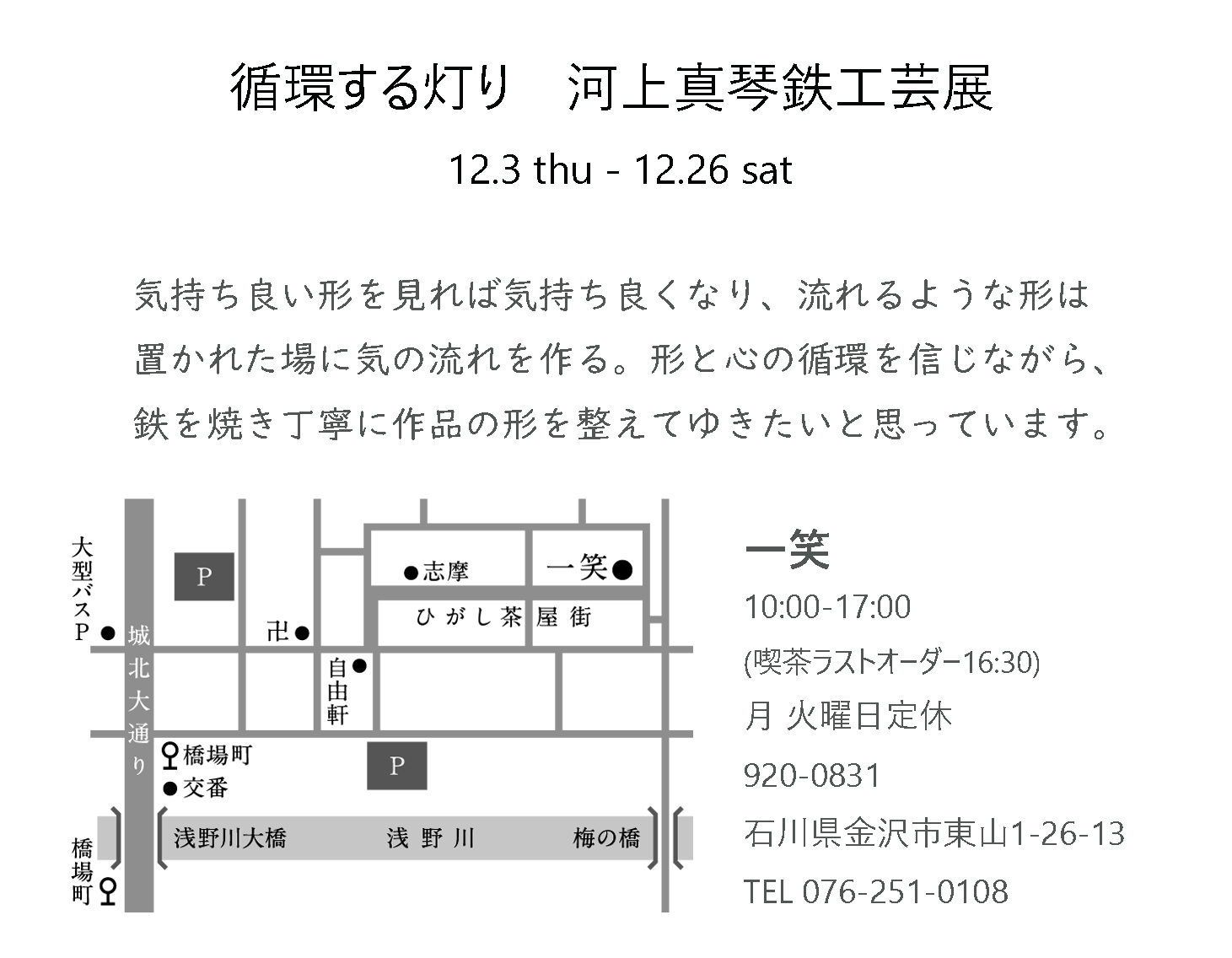 12月の作品展_d0162505_13365219.jpg