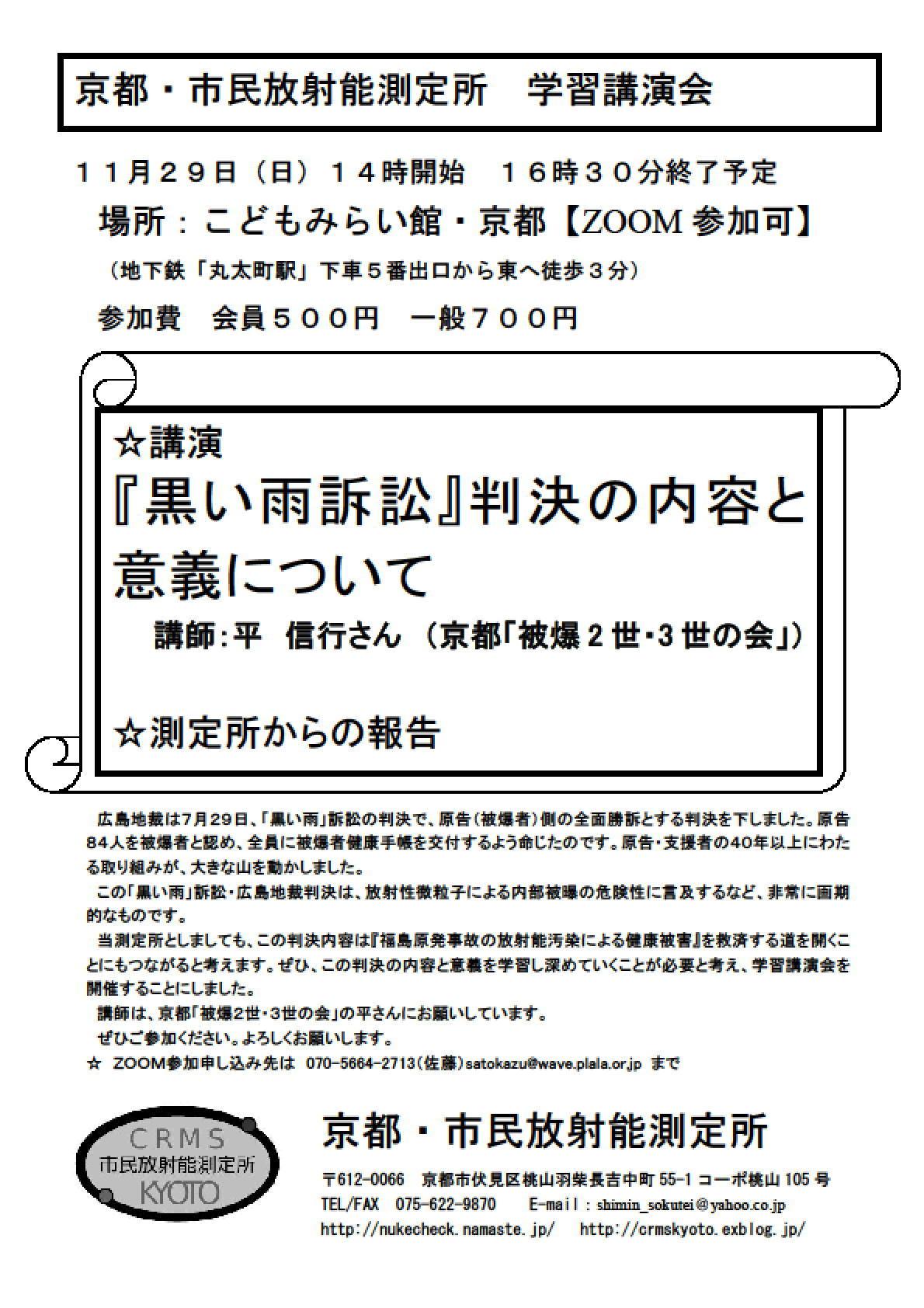 【ご案内】京都・市民放射能測定所 学習講演会 _c0233009_14442505.jpg