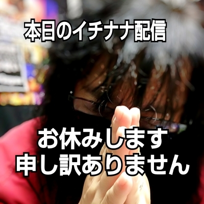24日 本日のイチナナ配信 J-COMレポートお休み致します_b0183113_06321423.jpg