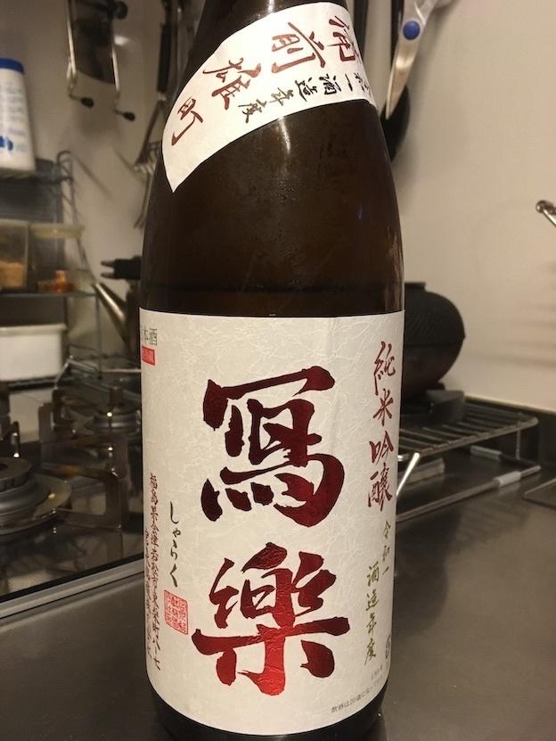 私の日本酒ランキング_c0016913_12565464.jpeg