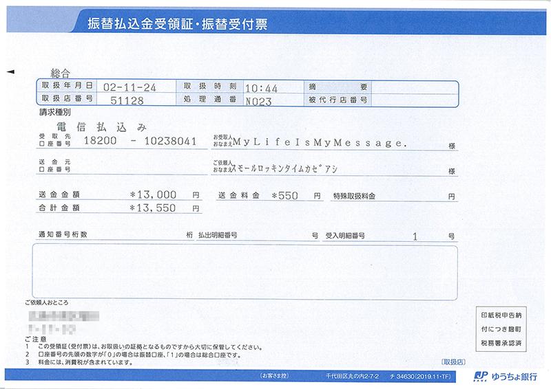 SRT-14報告(送金完了)_e0356014_11315269.jpg