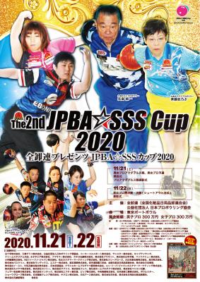 全卸連プレゼンツJPBA☆SSSカップ2020 〜シニアスポーツサポートプロアマボウリングトーナメント〜_a0306726_10094792.jpg