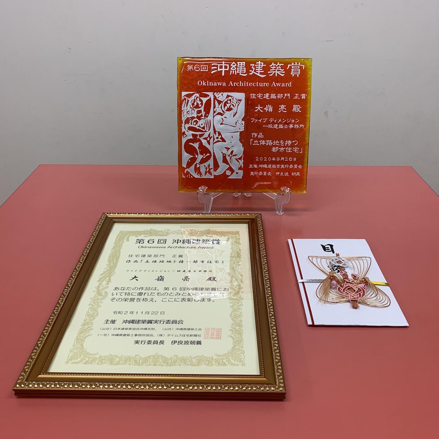 第6回沖縄建築賞 授賞式_c0194929_14500502.jpg