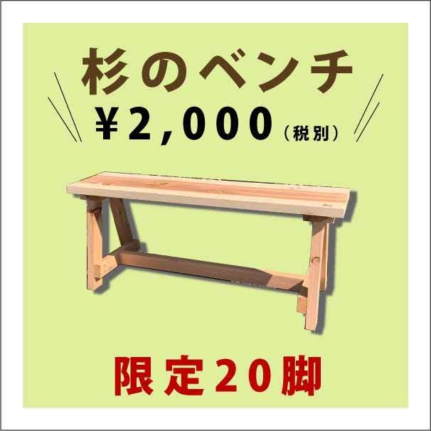 人気の『杉のベンチ』限定脚販売します_b0211845_11341700.jpg