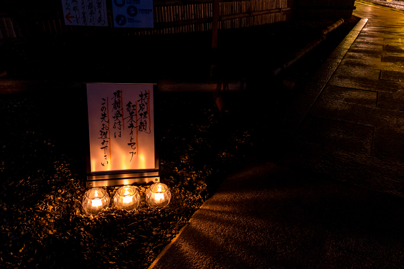 2020紅葉きらめく京都 正壽院ライトアップ_f0155048_23573997.jpg