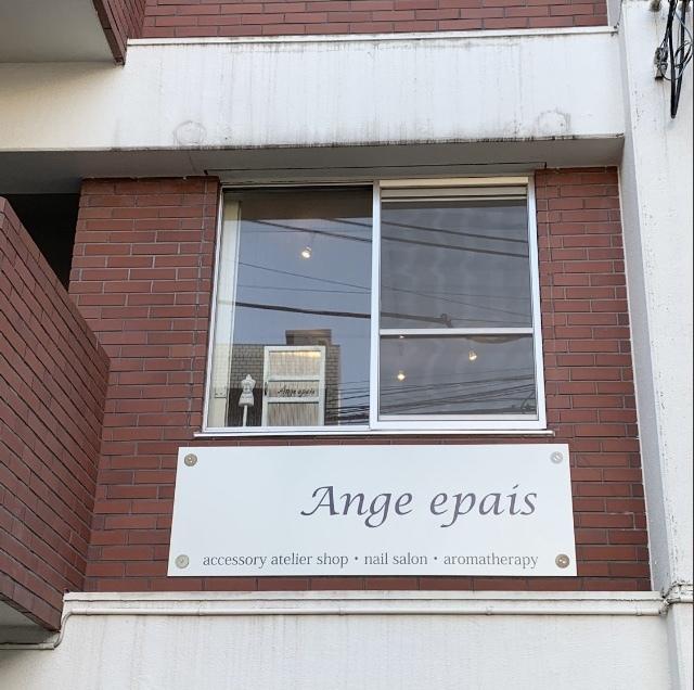 Ange epaisさんのお店が自由ヶ丘にopenします!_a0097756_22122932.jpeg