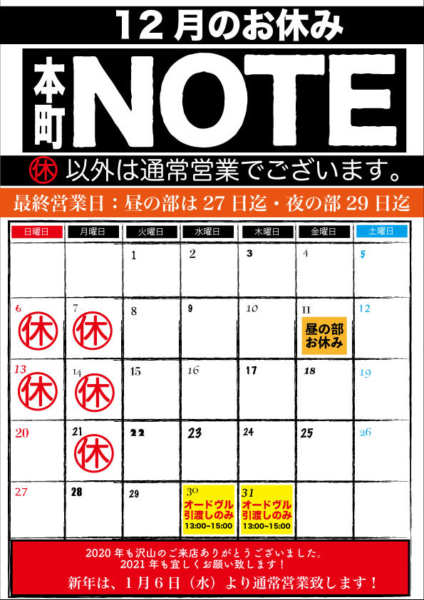 11月24日更新「年末年始の営業」_b0197969_16001949.jpg