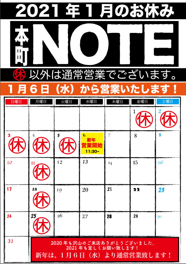11月24日更新「年末年始の営業」_b0197969_16002977.jpg