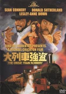 『大列車強盗』(1979)_e0033570_18370007.jpg