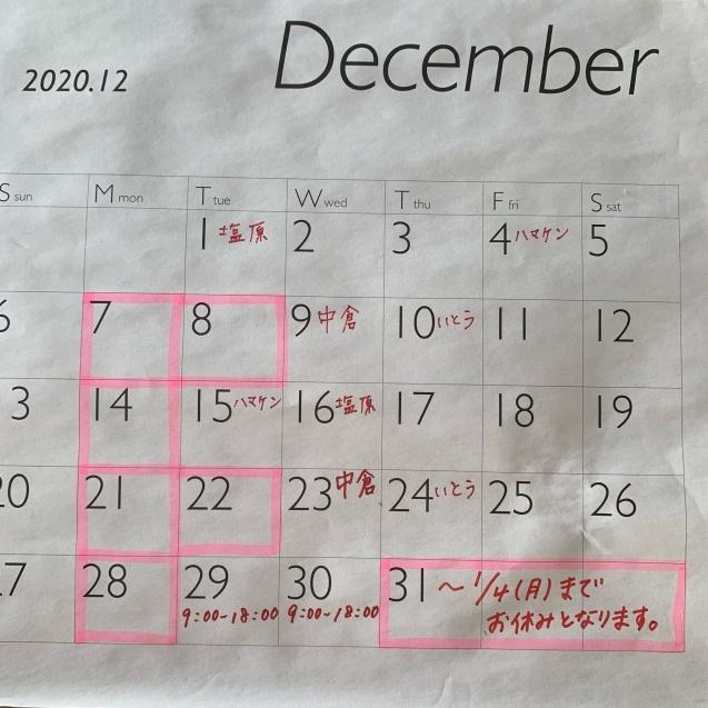 12月のおやすみカレンダー_e0056674_10593910.jpeg