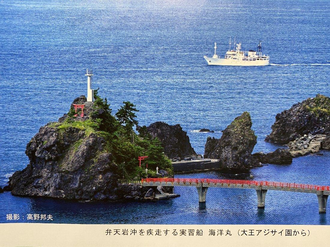 弁天岩と練習船!_e0065084_19582723.jpg