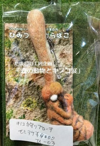 たまごの工房企画「森の動物とキノコ展」その9_e0134502_18374608.jpeg