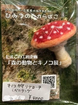 たまごの工房企画「森の動物とキノコ展」その9_e0134502_18375970.jpeg